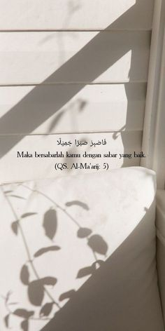 Quran Quotes Love, Quran Quotes Inspirational, Beautiful Islamic Quotes, Text Quotes, Motivational Words, Hadith Quotes, Muslim Quotes, Mekka Islam, Coran Quotes