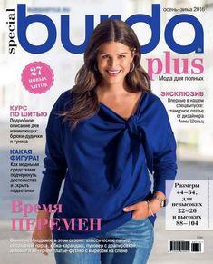 Журнал Burda Plus Special №7 Осень-Зима/2016