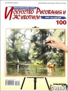 Искусство рисования и живописи №100