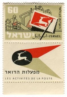 Israel postage stamp: production of philatelic services by karen horton, via Flickr