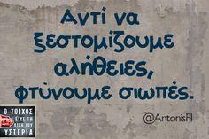 Αντί να ξεστομίζουμε... - Ο τοίχος είχε τη δική του υστερία – Caption: @AntonisFL Κι άλλο κι άλλο: Το «όλα είναι κύκλος»… Το σωστό το παλικάρι… «Ας μείνουμε φίλοι» Άναψα τσιγάρο και πέταξα τον αναπτήρα στην τσάντα Θα καθήσουν όλες οι χώρες της Ευρώπης Είναι ωραίο να μοιράζεσαι πράγματα, μια αγκαλιά, ένα χαμόγελο, μια ιδέα, κάτω τα χέρια απ'τις...