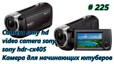 Camera sony hd, video camera sony, sony hdr-cx405. Камера для начинающих...