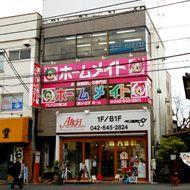 ホームメイト八王子南口店様/外装デザイン・施工