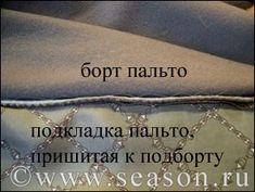 Клуб любителей шитья Сезон - сайт, где Вы можете узнать все о шитье - Вспушка деталей верхней одежды