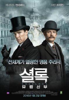 영화 '셜록-유령신부' 메인 포스터 공개