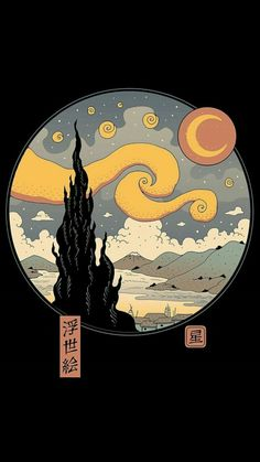 """""""Starry Ukiyo-e Night"""" by Vincent Trinidad If Starry Night was painted in traditional Japanese ukiyo-e style Van Gogh Wallpaper, Dark Wallpaper, Cute Wallpaper Backgrounds, Cute Wallpapers, Arte Van Gogh, Van Gogh Art, Aesthetic Pastel Wallpaper, Aesthetic Wallpapers, Animes Wallpapers"""