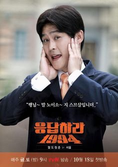 Reply 1994 :3 Kim Sung-kyun (Samcheonpo)