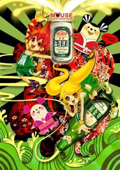 008 台灣啤酒創意CG繪圖大賽 第二名。 也是之前參加同人誌現場投稿比賽的插畫作品~~  剛好那一年是鼠年代表!!創作了!!吉鼠與蜜鼠~~~ 可愛登場~~