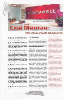 """Архивная статья. """"Мастер Сюй Минтан: просто хорошие результаты"""". Беседа с Брониславом Виногродским на страницах журнала """"Цигун"""" (страница 1). Статью можно загрузить в PDF формате: https://vk.com/doc307261596_396554641?hash=3a2750b42d1c363ab7&dl=cb4c393c4c6707f9d8 (за ссылку спасибо пользователю Чжун Юань Цигун в Ростове-на-Дону ВКонтакте)."""
