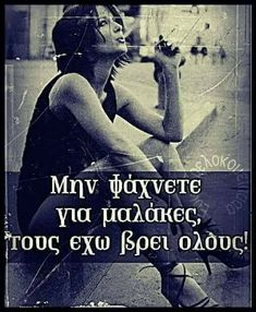 Funny Greek Quotes, Love Thoughts, Big Words, Food For Thought, Funny Images, True Stories, Sarcasm, Favorite Quotes, Life Quotes