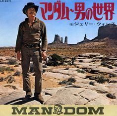 "「マンダム〜男の世界」""Mandom - Man's World"" 45 rpm record cover featuring Charles Bronson Charles Bronson, Vinyl Cd, Vinyl Records, Film Distribution, Bad Album, My Favorite Music, Album Covers, Rock And Roll, Nostalgia"