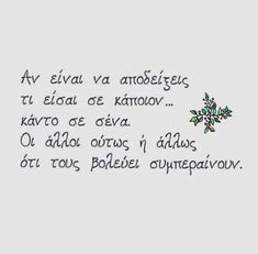 Life Changing Quotes, Greek Quotes, Picture Quotes, Letters, Sofa, Products, Greek, Quotes, Deutsch