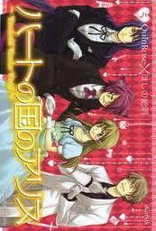 Shoujo, Alice, Heart, Hearts