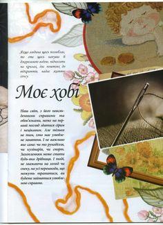 УКРАЇНСЬКА ВИШИВКА №2 / Ukrainian embroidery №2 (журнал / magazine) #ukrainianembroidery, #ukrainian, #embroidery, #magazine, #scheme, #needlework, #crafts, #hand, #made, #handmade, #украинская, #вышивка, #схемы, #хендмейд, #журнал, #рукоделие
