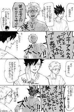 †┏┛たから┗┓† (@takara_tok) さんの漫画   10作目   ツイコミ(仮) Tsukishima Kei, Kuroo, Haikyuu, Xxxholic, Kurotsuki, Anime Dress, Manhwa Manga, Comic, Twitter