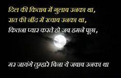 Good night shayari in hindi with image