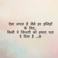 48213939 Pin by Mereharff on Hindi poetry(दिल से) Hindi Quotes Images, Shyari Quotes, Love Quotes In Hindi, People Quotes, Wisdom Quotes, True Quotes, Qoutes, Good Thoughts Quotes, Mixed Feelings Quotes
