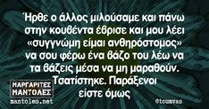 Funny Greek Quotes, Funny Picture Quotes, Funny Quotes, English Quotes, Funny Images, Sarcasm, Funny Shit, Funny Stuff, Jokes