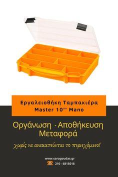 Μια πρακτική εργαλειοθήκη ταμπακιέρα για μικρά αντικείμενα. Τα οργανώνει, τα αποθηκεύει, τα μεταφέρει.