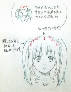 メディアツイート: のらわんこ@紅楼夢一般諏訪コス(@norawanko102)さん | Twitter Anime Drawings Sketches, Manga Drawing, Drawing Tips, Drawing Reference, Art Drawings, Manga Hair, Anime Hair, Manga Tutorial, Sketches Tutorial
