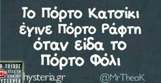 Κλαιω.... Funny Greek Quotes, Funny Quotes, Favorite Quotes, Best Quotes, Free Therapy, Have A Laugh, Cheer Up, Laugh Out Loud, The Funny