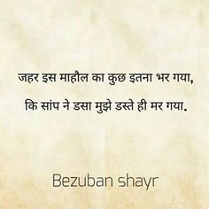Funny Quotes In Hindi, Shyari Quotes, Hindi Quotes Images, Diary Quotes, Words Quotes, Mixed Feelings Quotes, Good Thoughts Quotes, Attitude Quotes, Love Lines For Her