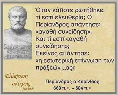 Philosophical Quotes, Greek Quotes, Christianity, Truths, Quotations, Life Is Good, Poetry, Wisdom, Ideas