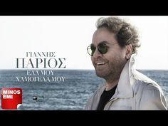 Θα Σ' Αγαπώ - Γιάννης Πάριος & Μελίνα Ασλανίδου   Official Audio Release - YouTube
