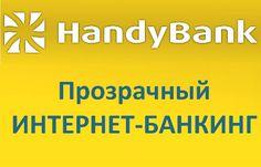 Изменения в части Тарифов Системы интернет-платежей HandyBank