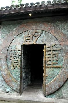 Cicheng Old Town - Zhejiang Province - China
