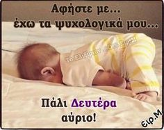 Baby Images, Funny Images, Funny Photos, Greek Memes, Funny Greek Quotes, Unique Quotes, Cute Quotes, Haha Funny, Funny Jokes
