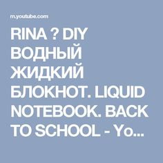 RINA ♡ DIY ВОДНЫЙ ЖИДКИЙ БЛОКНОТ. LIQUID NOTEBOOK. BACK TO SCHOOL - YouTube