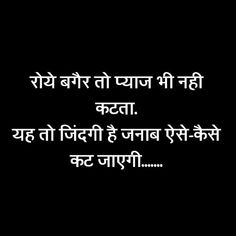 UncleJokes is a collection of thousands greatest and funniest text, image and video jokes. Hindi Quotes Images, Shyari Quotes, Hindi Quotes On Life, Motivational Quotes In Hindi, People Quotes, True Quotes, Words Quotes, Inspirational Quotes, Sufi Quotes