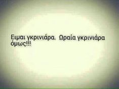 Sassy Quotes, New Quotes, Book Quotes, Life Quotes, Inspirational Quotes, Funny Greek Quotes, Funny Quotes, General Quotes, Funny Statuses