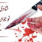Pakistani Boy Commint Suicide For Marriage
