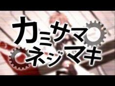 【歌手音ピコ】 カミサマネジマキ 【カバー】