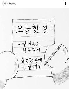 Korean Writing, Korean Quotes, Like Me, Character Design, Funny Memes, Geek Stuff, Mood, Humor, Life