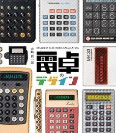 Design of electronic calculators 電卓のデザイン - 太田出版
