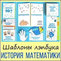 "лэпбук ""История математики"" / lapbook History of Math"
