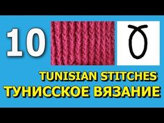 Tunisian Crochet Lesson 10 - Twisted Knit Stitch (Russian with English subtitles... Deb)