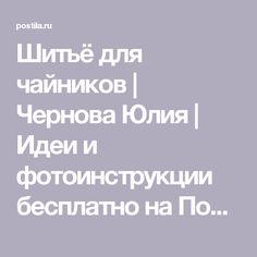 Шитьё для чайников   Чернова Юлия   Идеи и фотоинструкции бесплатно на Постиле