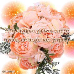 Κάρτες με Ευχές Εορτών και Γενεθλίων Εικόνες με Λουλούδια - giortazo Happy Name Day, Happy Names, Greek, Rose, Flowers, Plants, Happy Birthday Greetings, Pink, Plant