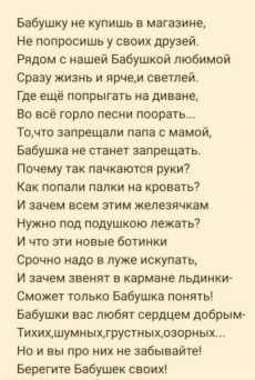 ok.ru Meaningful Quotes, Inspirational Quotes, Instagram Promotion, Russian Quotes, Touching Words, Kids Poems, Biblical Verses, Reality Of Life, Truth Of Life