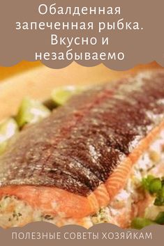 Veggie Recipes, Fish Recipes, Seafood Recipes, Cooking Recipes, Healthy Recipes, Healthy Prepared Meals, Easy Meals, World's Best Food, Russian Recipes