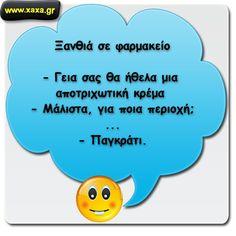 Πλησίστιος...: Στο φαρμακείο...!!! Funny Jokes, Lol, Humor, Laughing, Husky Jokes, Humour, Funny Photos, Jokes, Funny Humor