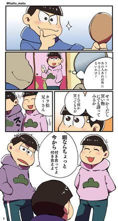 【偶数松マンガ】『互いに負けたくない110松』(6つ子)