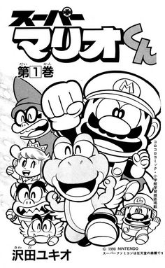 Super Mario-kun 1 Page 5