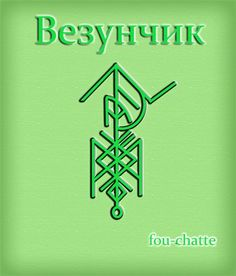 "Талисман ""Везунчик"" Protection Symbols, Rune Symbols, Alchemy Symbols, Magic Symbols, Talisman, Pentacle, Anglo Saxon Runes, Witch School, Ancient Runes"