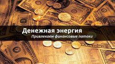 Энергия денег — как привлечь в свою жизнь.