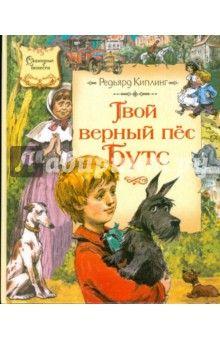 Редьярд Киплинг - Твой верный пес Бутс обложка книги